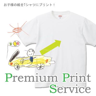 お絵かきTシャツ
