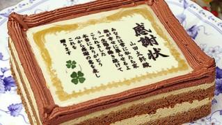 かわったケーキ