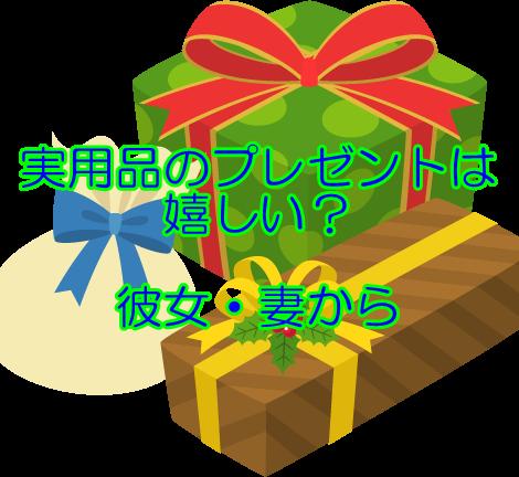 実用品のプレゼントは嬉しい?彼女・妻からのプレゼント