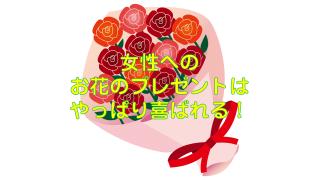 女性へのお花のプレゼントはやっぱり喜ばれる!
