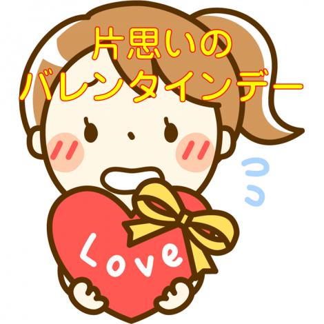 片思いのバレンタインデー