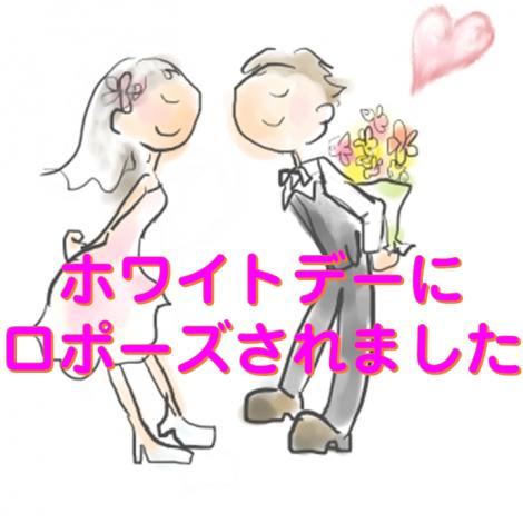 ホワイトデーにプロポーズされました!
